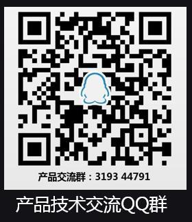 联系我们_产品交流QQ群